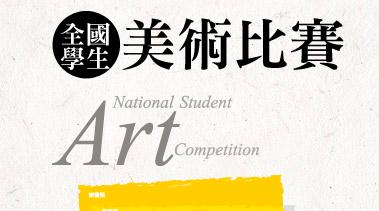 108學年度【全國學生美展】全國決賽成績出爐!
