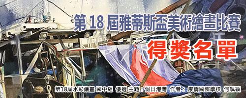 第18屆【全國雅蒂斯盃美術繪畫比賽】成績出爐!
