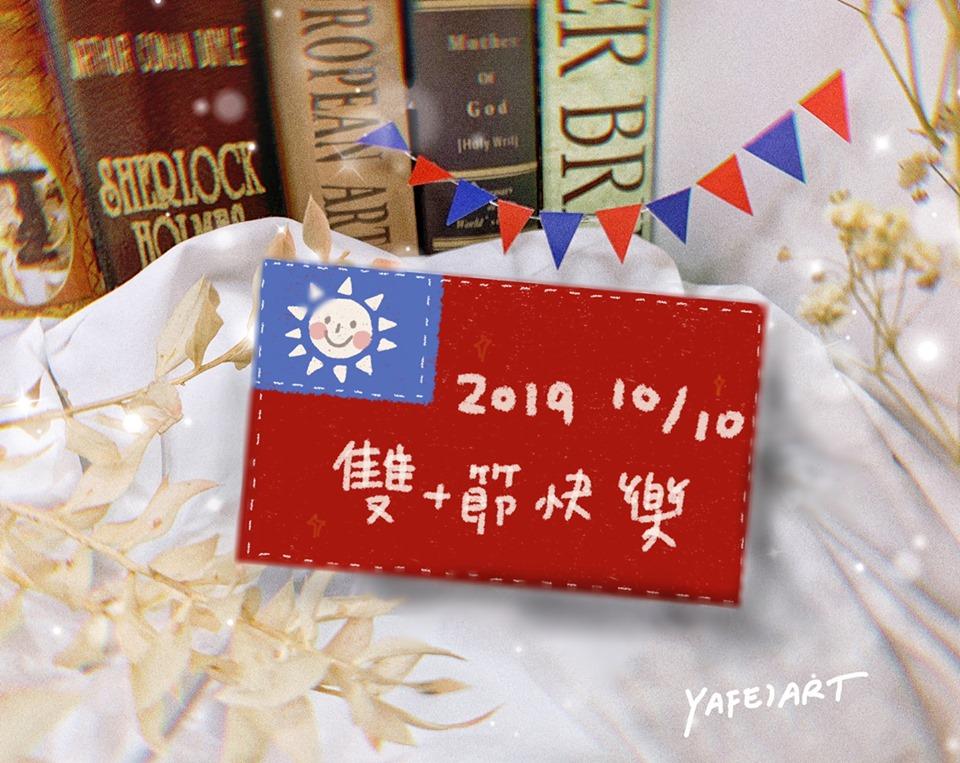 2019年【雙十連假課程公告】