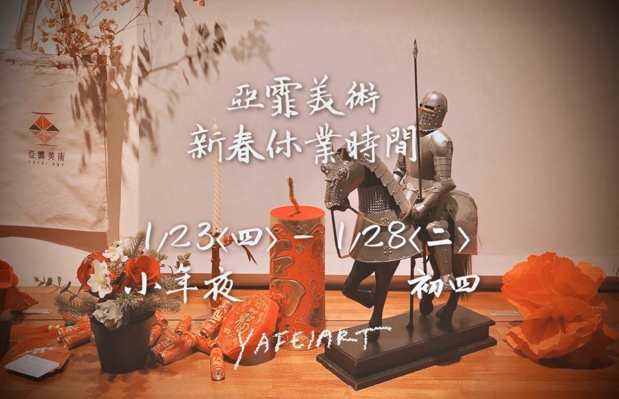 2020年【春節假期】營業公告