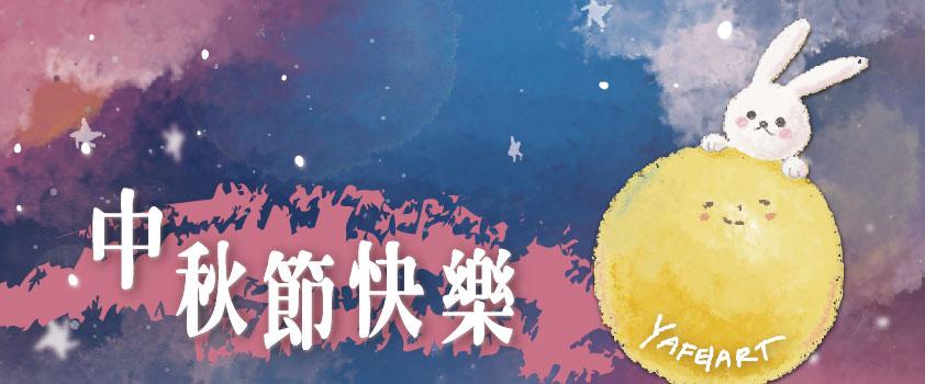 2020年【10月課程公告】中秋節快樂