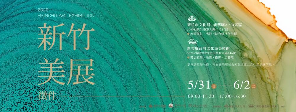 狂賀!2020年新竹美展 畫室學員榮獲【竹塹獎】首獎!!