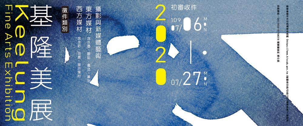 狂賀2020基隆美展 畫室學員榮獲【基隆獎】首獎
